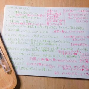 【南城久美子さんノート講座】本気で自分と向き合えば、1カ月で変われる