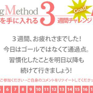 【MM】4月チャレンジ終了!抽選で2名様に新月満月ワークプレゼント
