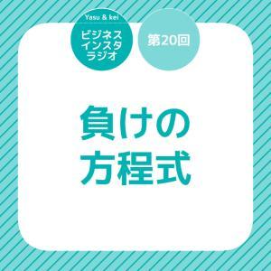 【Yasuさんとビジスタ】負けの方程式