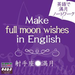 【デザイン】射手座満月のワークシート無料配布♥ごっそり手放し、の先に見えるもの✨