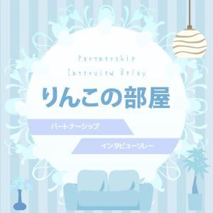 【LINE@バナー企画⑤】オトナの知的Youtubeチャンネル:りんこの部屋♡
