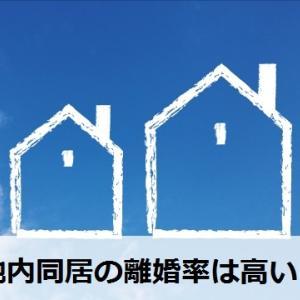 敷地内同居の離婚率は?完全同居や二世帯住宅より高いのは田舎だから?