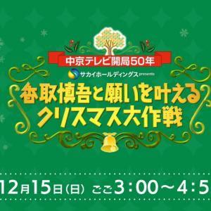 願い叶って配信決定@慎吾クリスマス