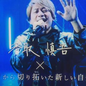 ステージに帰ってきた慎吾ちゃん@SONGS
