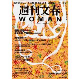 文春WOMAN 2020秋