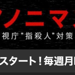 慎吾ちゃん主演ドラマ復活はテレ東で
