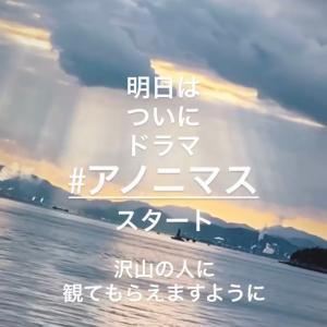 1月25日は慎吾DAY!