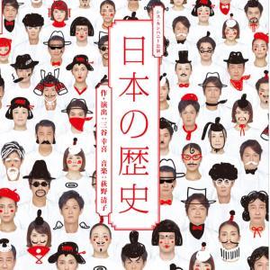 ハプニング多発!大阪初日「日本の歴史」