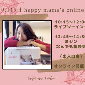 【お知らせ】happy mama's online出展します(*•̀ᴗ•́*)و ̑̑