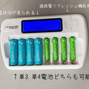 節約につながるエコな充電池