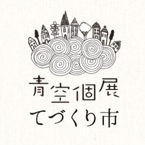 ★『下北沢大学MOTTAINAIてづくり市』出店決定★