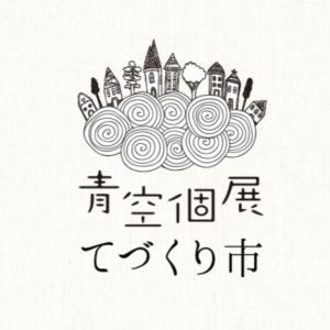 ★『お台場てづくり市』イベント出店決定!!!★