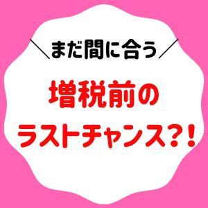 増税前ラストチャンス♡今なら1,000円もらえます♡