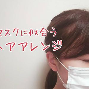 マスクしてても気を抜かない♡ヘアアレンジで可愛く魅せる♡