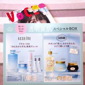 1カ月前から予約していた美容雑誌♡