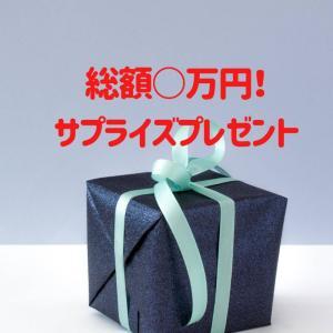 8月の目標♡彼へのサプライズプレゼント♡