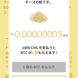 ビットコインが貰えるアプリを始めてみた♡
