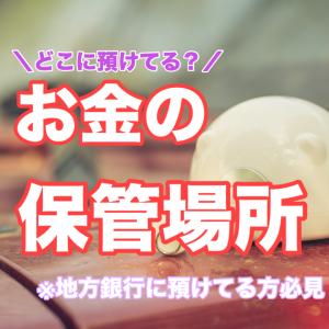 楽天銀行はポイントサイトECナビから口座開設で1,100円がアツい