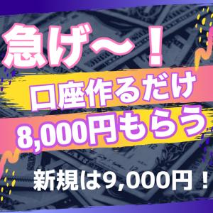 【明日勝負】口座開設だけで8,000円がもらえるECナビ神案件!