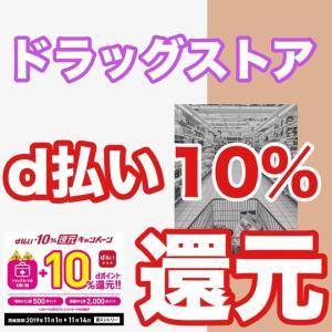 【d払い】ドラッグストア10%還元!dカード持っていなくても大丈夫