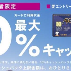 ファミペイ人気だけどイオンカード20%還元もスゴすぎるよ!