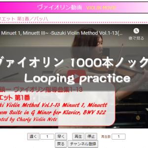 ヴァイオリン1000本ノック