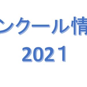 2021 コンクール情報