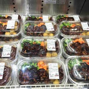 【コストコ】コストコの新商品、煮込みハンバーグキット。