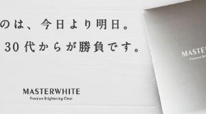 飲む日焼け止めの美白サプリ【マスターホワイト】が人気の理由