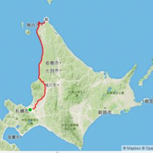 目指せ、最北端!宗谷岬への旅①