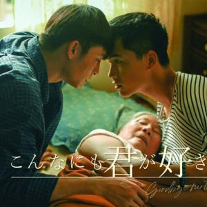 【プレスリリース】楽天株式会社:LGBTテーマのベトナム映画「こんなにも君が好きで -goodbye mother-」Rakuten TVで独占先行配信決定