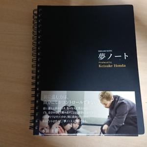 本田圭佑さんの『夢ノート』を買いました