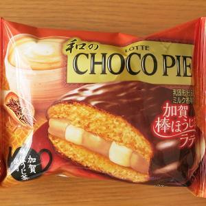 和のチョコパイ 加賀棒ほうじ茶ラテ