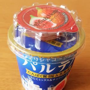 パルテノ いちじくミックス&ナッツソース付
