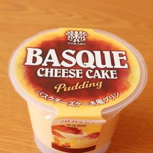 バスクチーズケーキ風プリン