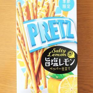 プリッツ 旨塩レモン ペッパー仕立て