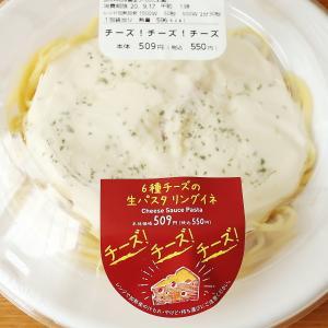 チーズ!チーズ!チーズ!6種チーズの生パスタ リングイネ