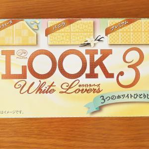ルック3 ホワイトラバーズ
