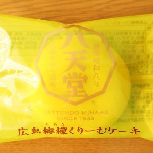 広島檸檬くりーむケーキ