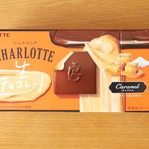 シャルロッテ 生チョコレート キャラメル