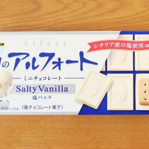 白のアルフォート ミニチョコレート 塩バニラ