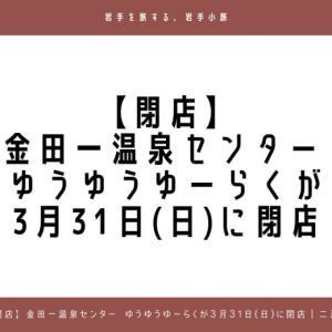【閉店】金田一温泉センター ゆうゆうゆーらくが3月31日(日)に閉店|二戸市