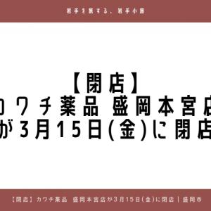 【閉店】カワチ薬品 盛岡本宮店が3月15日(金)に閉店|盛岡市