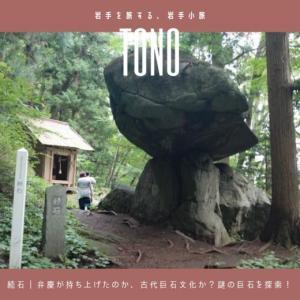続石|弁慶が持ち上げたのか、古代巨石文化か?謎の巨石を探索!
