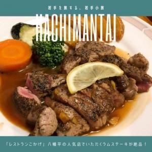 「レストランこかげ」八幡平の人気店でいただくラムステーキが絶品!