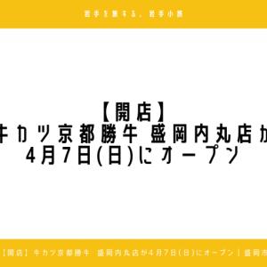 【開店】牛カツ京都勝牛 盛岡内丸店が4月7日(日)にオープン|盛岡市