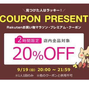 今夜20時START★楽天マラソンお買い得情報!