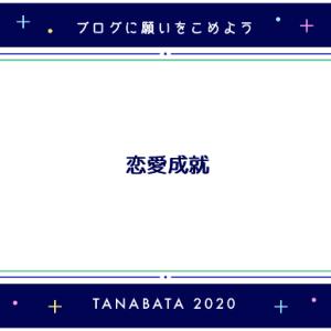 七夕キャンペーン2020…あっ また流れ星!