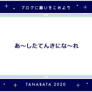 七夕キャンペーン2020…あっ またまたまたまた流れ星!