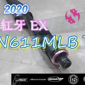 【最新】ダイワ 20 紅牙EX N611MLB TG|詳しく解説